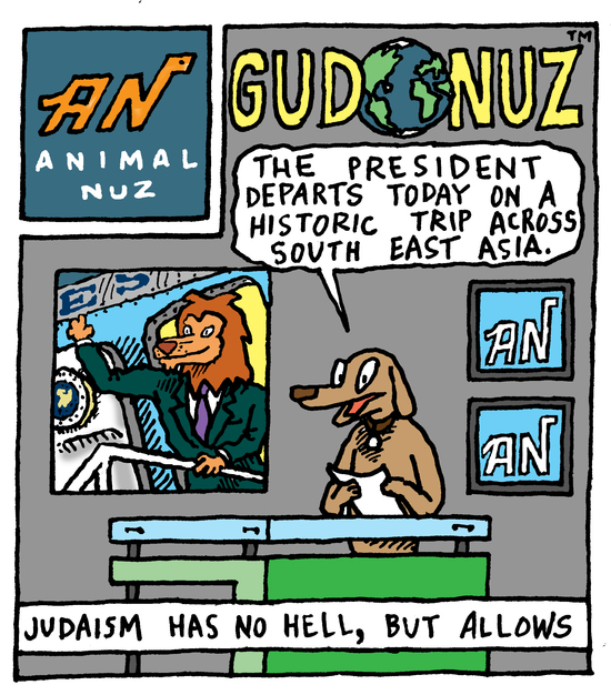 Animal Nuz comic #123 by Eric Lewis panel 1